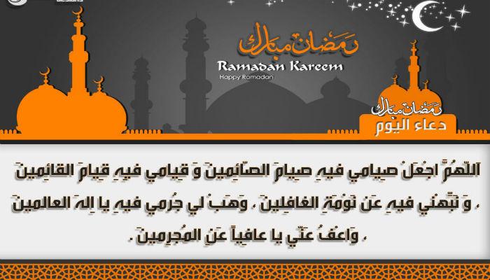 اا احدث صور ادعيه رمضانيه 1 - صور وخلفيات أدعية شهر رمضان المبارك 2019