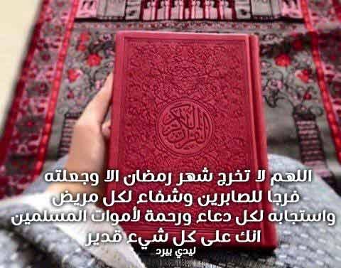 اا احدث صور ادعيه رمضانيه 4 - صور وخلفيات أدعية شهر رمضان المبارك 2019
