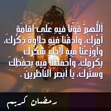 اا احلي واروع صور ادعيه رمضانيه 2019 6 - صور وخلفيات أدعية شهر رمضان المبارك 2019
