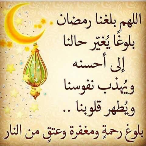 اا ادعيه رمضانيه جميله 2019 3 - صور وخلفيات أدعية شهر رمضان المبارك 2019