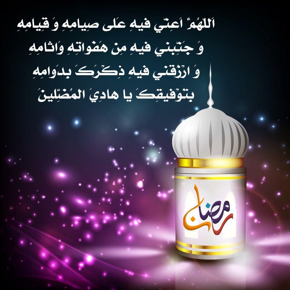 اا ادعيه رمضانيه جميله 2019 5 - صور وخلفيات أدعية شهر رمضان المبارك 2019