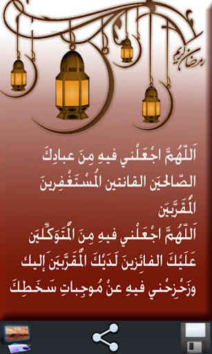 اا خلفيات صور ادعيه رمضان 2019 1 - صور وخلفيات أدعية شهر رمضان المبارك 2019