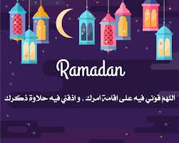 اا صور ادعيه قصيره لشهر رمضان 2019 6 - صور وخلفيات أدعية شهر رمضان المبارك 2019