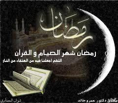 اا صور ادعيه قصيره لشهر رمضان 2019 7 - صور وخلفيات أدعية شهر رمضان المبارك 2019