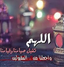اا صور ادعيه قصيره لشهر رمضان 2019 8 - صور وخلفيات أدعية شهر رمضان المبارك 2019