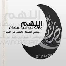 اا صور ادعيه قصيره لشهر رمضان 2019 - صور وخلفيات أدعية شهر رمضان المبارك 2019