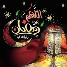اا صور اللهم بلغنا شهر رمضان 2019 1 - صور وخلفيات أدعية شهر رمضان المبارك 2019