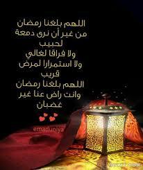 اا صور اللهم بلغنا شهر رمضان 2019 3 - صور وخلفيات أدعية شهر رمضان المبارك 2019