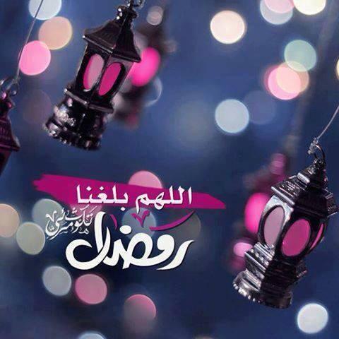 اا صور اللهم بلغنا شهر رمضان 2019 5 - صور وخلفيات أدعية شهر رمضان المبارك 2019