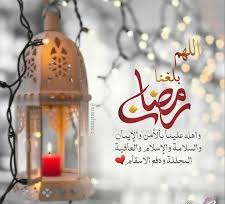 اا صور اللهم بلغنا شهر رمضان 2019 7 - صور وخلفيات أدعية شهر رمضان المبارك 2019
