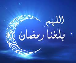 اا صور اللهم بلغنا شهر رمضان 2019 8 - صور وخلفيات أدعية شهر رمضان المبارك 2019
