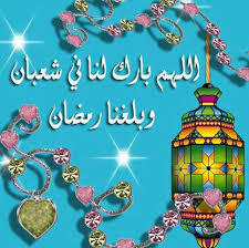 اا صور اللهم بلغنا شهر رمضان 2019 9 - صور وخلفيات أدعية شهر رمضان المبارك 2019