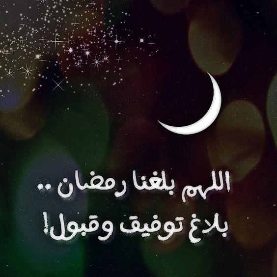 اا صور اللهم بلغنا شهر رمضان 2019 - صور وخلفيات أدعية شهر رمضان المبارك 2019