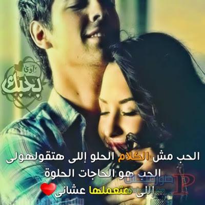 صور حب صور رومانسيه جدا وكلام حب 5