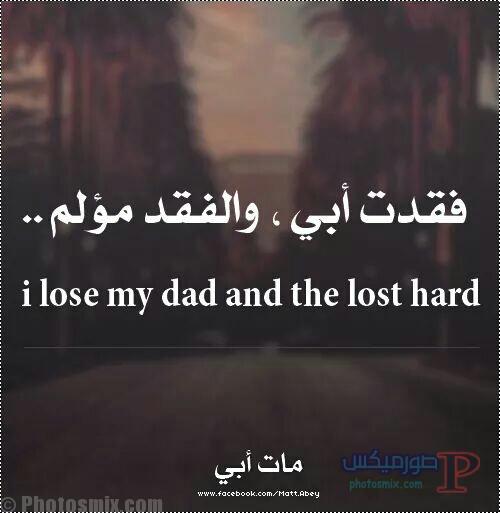 صور حزينه عن فقدان الاب 7