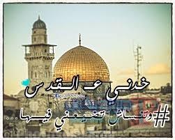 صور معبره عن القدس 5