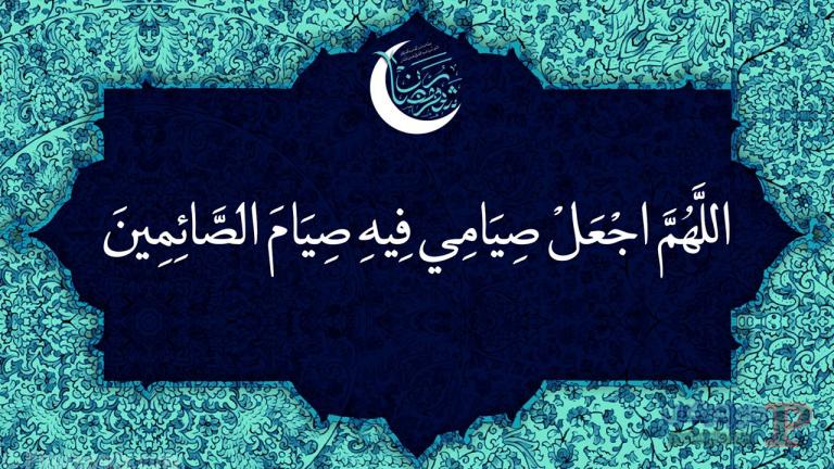 أدعية قبل الإفطار في رمضان