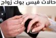 حالات فيس بوك زواج
