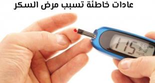 عادات خاطئة تسبب مرض السكر