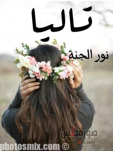صور اسماء بنات 102 - صور أسماء أولاد 2019, صور أسماء بنات جديدة, صور أسماء بنات وأولاد بمعانيها