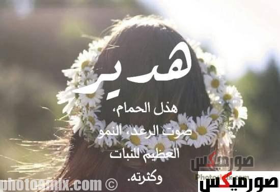 صور اسماء بنات 106 - صور أسماء أولاد 2019, صور أسماء بنات جديدة, صور أسماء بنات وأولاد بمعانيها