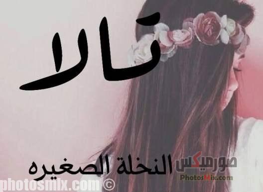 صور اسماء بنات 109 - صور أسماء أولاد 2019, صور أسماء بنات جديدة, صور أسماء بنات وأولاد بمعانيها