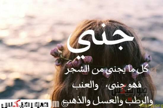 صور اسماء بنات 113 - صور أسماء أولاد 2019, صور أسماء بنات جديدة, صور أسماء بنات وأولاد بمعانيها