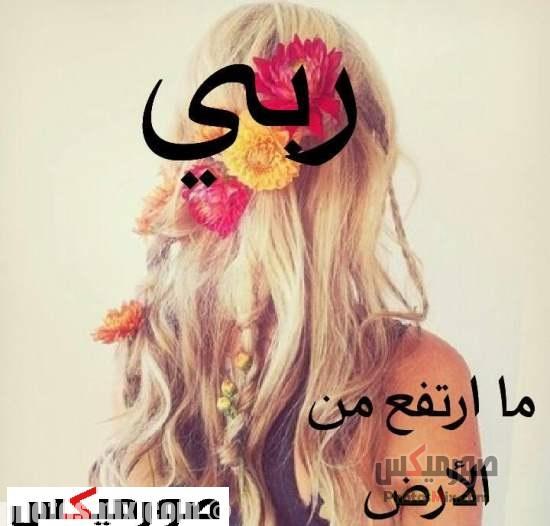 صور اسماء بنات 114 - صور أسماء أولاد 2019, صور أسماء بنات جديدة, صور أسماء بنات وأولاد بمعانيها