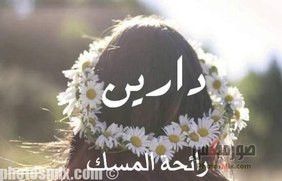 صور اسماء بنات 119 - صور أسماء أولاد 2019, صور أسماء بنات جديدة, صور أسماء بنات وأولاد بمعانيها