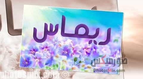 صور اسماء بنات 12 - صور أسماء أولاد 2019, صور أسماء بنات جديدة, صور أسماء بنات وأولاد بمعانيها