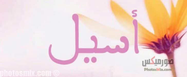 صور اسماء بنات 15 - صور أسماء أولاد 2019, صور أسماء بنات جديدة, صور أسماء بنات وأولاد بمعانيها
