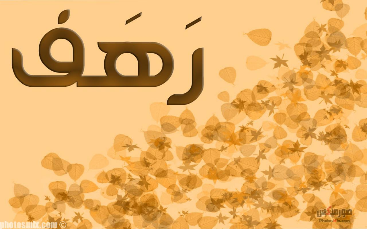 صور اسماء بنات 16 - صور أسماء أولاد 2019, صور أسماء بنات جديدة, صور أسماء بنات وأولاد بمعانيها