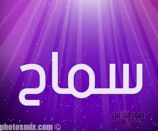 صور اسماء بنات 2 - صور أسماء أولاد 2019, صور أسماء بنات جديدة, صور أسماء بنات وأولاد بمعانيها