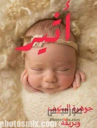 صور اسماء بنات 20 - صور أسماء أولاد 2019, صور أسماء بنات جديدة, صور أسماء بنات وأولاد بمعانيها