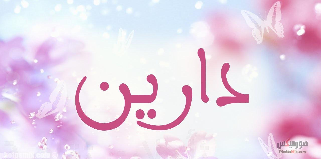 صور اسماء بنات 21 - صور أسماء أولاد 2019, صور أسماء بنات جديدة, صور أسماء بنات وأولاد بمعانيها