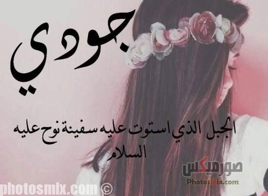 صور اسماء بنات بمعانيها