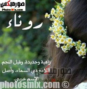 صور اسماء بنات 39 - صور أسماء أولاد 2019, صور أسماء بنات جديدة, صور أسماء بنات وأولاد بمعانيها