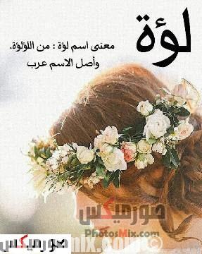 صور اسماء بنات 47 - صور أسماء أولاد 2019, صور أسماء بنات جديدة, صور أسماء بنات وأولاد بمعانيها