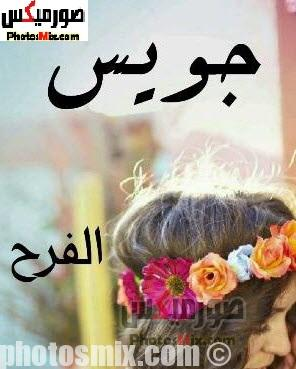صور اسماء بنات 48 - صور أسماء أولاد 2019, صور أسماء بنات جديدة, صور أسماء بنات وأولاد بمعانيها