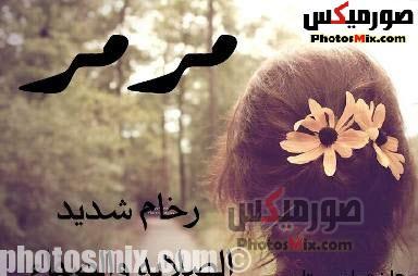 صور اسماء بنات 52 - صور أسماء أولاد 2019, صور أسماء بنات جديدة, صور أسماء بنات وأولاد بمعانيها