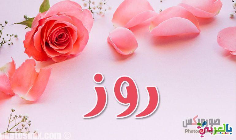 صور اسماء بنات 62 - صور أسماء أولاد 2019, صور أسماء بنات جديدة, صور أسماء بنات وأولاد بمعانيها