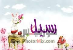 صور اسماء بنات 64 - صور أسماء أولاد 2019, صور أسماء بنات جديدة, صور أسماء بنات وأولاد بمعانيها