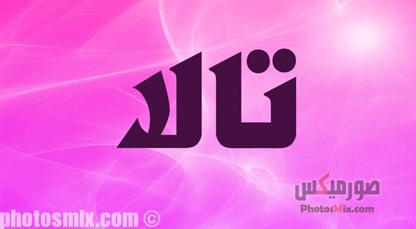 صور اسماء بنات 66 - صور أسماء أولاد 2019, صور أسماء بنات جديدة, صور أسماء بنات وأولاد بمعانيها