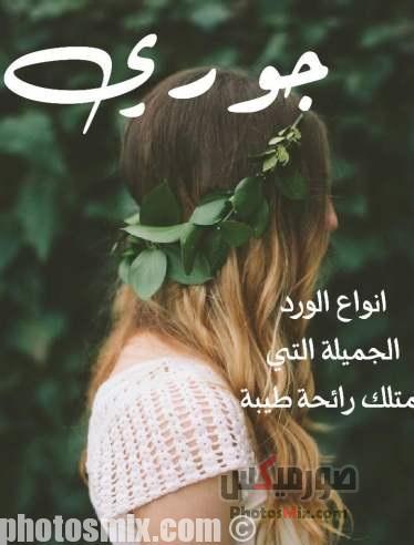 صور اسماء بنات 74 - صور أسماء أولاد 2019, صور أسماء بنات جديدة, صور أسماء بنات وأولاد بمعانيها