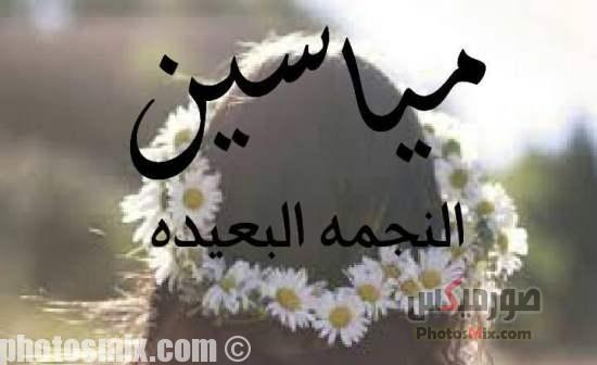 صور اسماء بنات 76 - صور أسماء أولاد 2019, صور أسماء بنات جديدة, صور أسماء بنات وأولاد بمعانيها