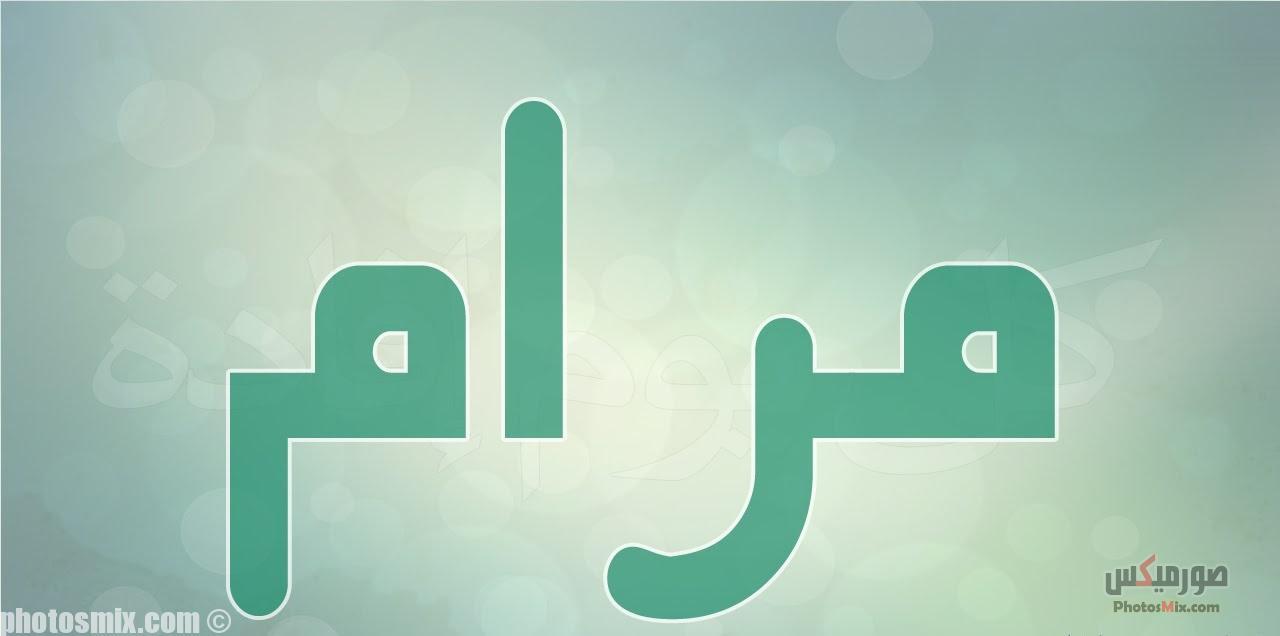 صور اسماء بنات 8 - صور أسماء أولاد 2019, صور أسماء بنات جديدة, صور أسماء بنات وأولاد بمعانيها