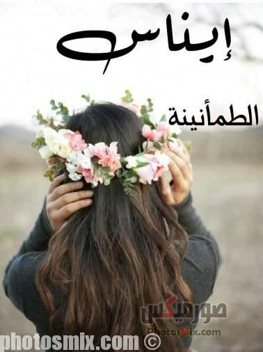 صور اسماء بنات 81 - صور أسماء أولاد 2019, صور أسماء بنات جديدة, صور أسماء بنات وأولاد بمعانيها