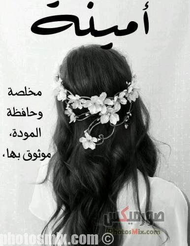 صور اسماء بنات 83 - صور أسماء أولاد 2019, صور أسماء بنات جديدة, صور أسماء بنات وأولاد بمعانيها