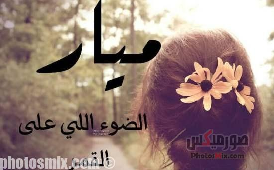 صور اسماء بنات 84 - صور أسماء أولاد 2019, صور أسماء بنات جديدة, صور أسماء بنات وأولاد بمعانيها