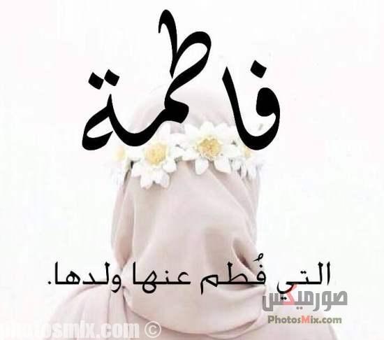 صور اسماء بنات 85 - صور أسماء أولاد 2019, صور أسماء بنات جديدة, صور أسماء بنات وأولاد بمعانيها